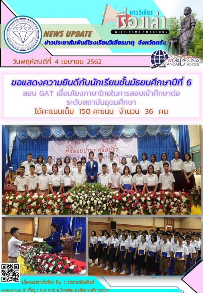 ขอแสดงความยินดีกับนักเรียนชั้น ม 6 สอบ GAT เชื่อมโยงภาษาไทย ได้คะแนน